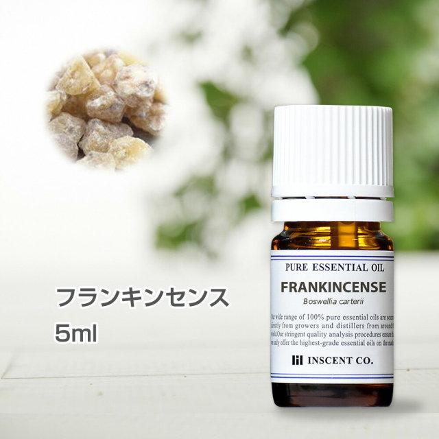 フランキンセンス(オリバナム/乳香) 5ml インセント エッセンシャルオイル 精油