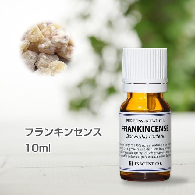 フランキンセンス(オリバナム/乳香) 10ml インセント エッセンシャルオイル 精油