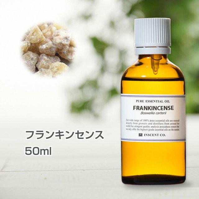 フランキンセンス(オリバナム/乳香) 50ml インセント エッセンシャルオイル 精油