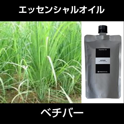 (詰替用/アルミパック) ベチバー 50ml アロマオイル 精油 エッセンシャルオイル AEAJ (公社)日本アロマ環境協会表示基準適合認定精油 アロマ ディフューザー 加湿器 インセント 通販 【IST】