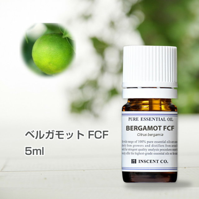 ベルガモットFCF[ベルガプテンフリー] 5ml アロマオイル 精油 エッセンシャルオイル AEAJ (公社)日本アロマ環境協会表示基準適合認定精油 アロマ ディフューザー 加湿器 インセント 通販 【IST】