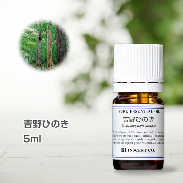 吉野ひのき 5ml インセント エッセンシャルオイル 精油