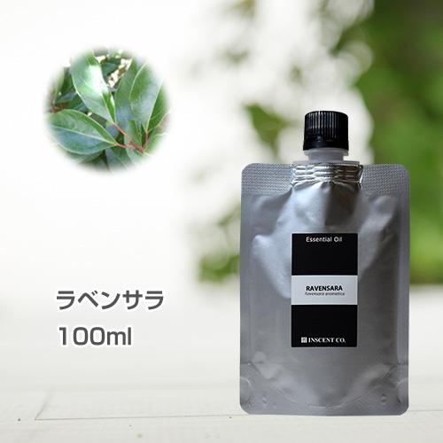 ラベンサラ 100ml (詰替用/アルミパック) インセント エッセンシャルオイル 精油