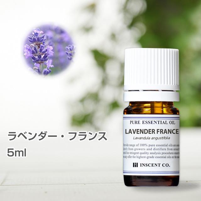 ラベンダー・フランス 5ml (真正ラベンダー) インセント エッセンシャルオイル 精油