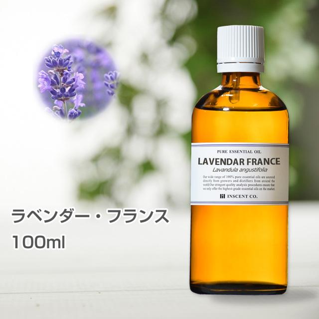 ラベンダー・フランス 100ml (真正ラベンダー) インセント エッセンシャルオイル 精油