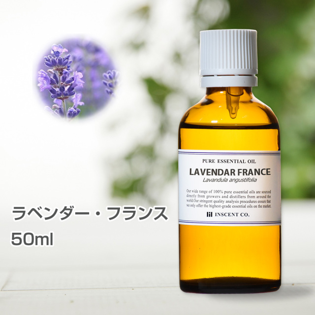 ラベンダー・フランス 50ml (真正ラベンダー) インセント エッセンシャルオイル 精油
