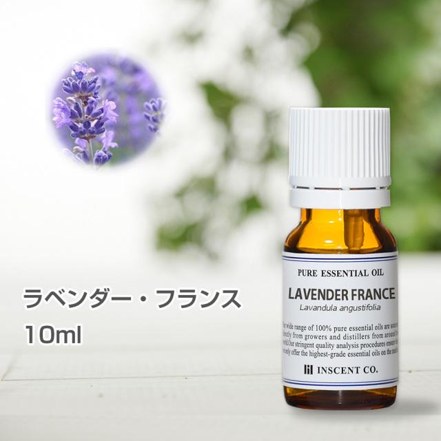 ラベンダー・フランス 10ml (真正ラベンダー) インセント エッセンシャルオイル 精油