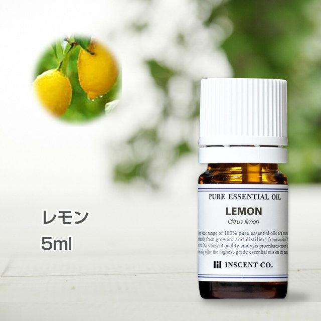 レモン 5ml アロマオイル 精油 エッセンシャルオイル AEAJ (公社)日本アロマ環境協会表示基準適合認定精油 アロマ ディフューザー 加湿器 インセント 通販 【IST】