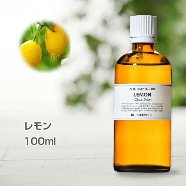 レモン 100ml アロマオイル 精油 エッセンシャルオイル AEAJ (公社)日本アロマ環境協会表示基準適合認定精油 アロマ ディフューザー 加湿器 インセント 通販 【IST】