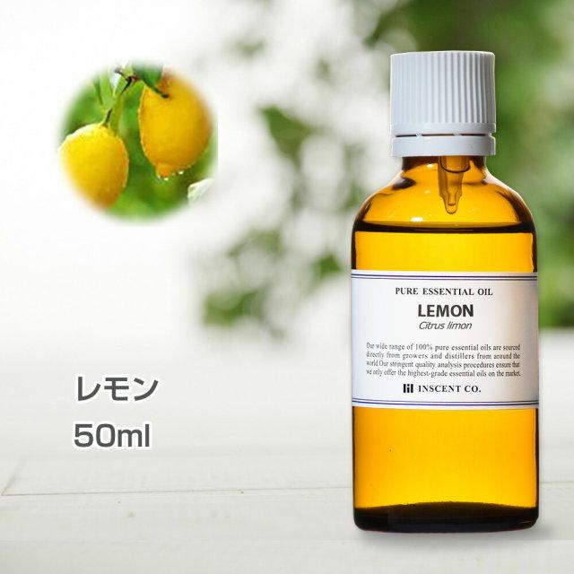 レモン 50ml アロマオイル 精油 エッセンシャルオイル AEAJ (公社)日本アロマ環境協会表示基準適合認定精油 アロマ ディフューザー 加湿器 インセント 通販 【IST】