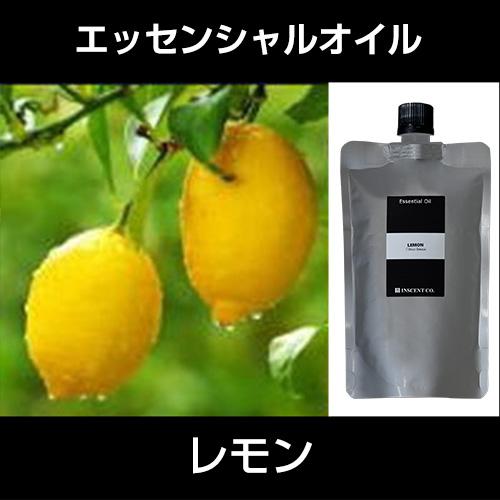(詰替用/アルミパック) レモン 50ml ~エッセンシャルオイル/精油/アロマオイル~ (公益社団法人 日本アロマ環境協会表示基準適合認定精油/インセント) 【IST】