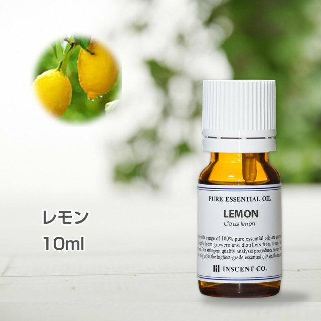 レモン 10ml アロマオイル 精油 エッセンシャルオイル AEAJ (公社)日本アロマ環境協会表示基準適合認定精油 アロマ ディフューザー 加湿器 インセント 通販 【IST】