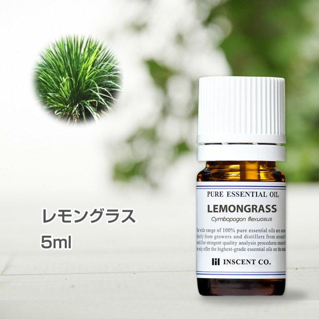 レモングラス 5ml アロマオイル 精油 エッセンシャルオイル AEAJ (公社)日本アロマ環境協会表示基準適合認定精油 アロマ ディフューザー 加湿器 インセント 通販 【IST】