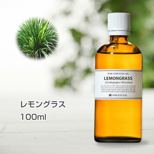 レモングラス 100ml アロマオイル 精油 エッセンシャルオイル AEAJ (公社)日本アロマ環境協会表示基準適合認定精油 アロマ ディフューザー 加湿器 インセント 通販 【IST】