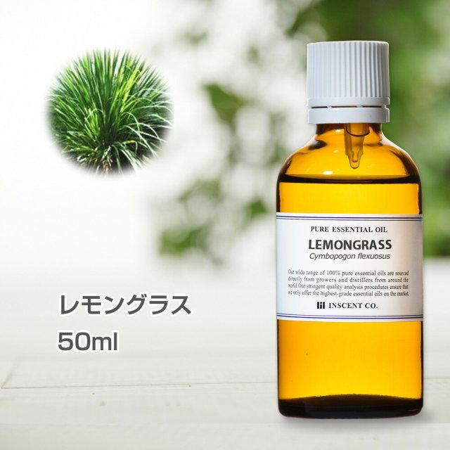 レモングラス 50ml アロマオイル 精油 エッセンシャルオイル AEAJ (公社)日本アロマ環境協会表示基準適合認定精油 アロマ ディフューザー 加湿器 インセント 通販 【IST】