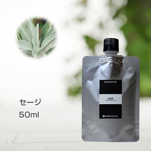 セージ 50ml (詰替用/アルミパック) インセント エッセンシャルオイル 精油