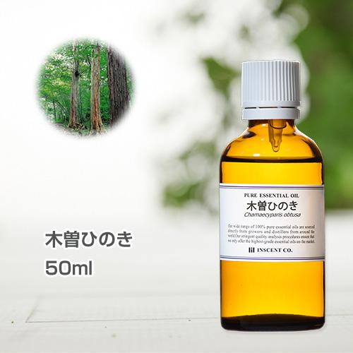 木曽ひのき 50ml インセント エッセンシャルオイル 精油