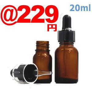 【ご奉仕品(新品)】スポイトキャップ付茶色遮光瓶20ml(黒/ガラススポイトキャップ付/オーバーキャップ付)