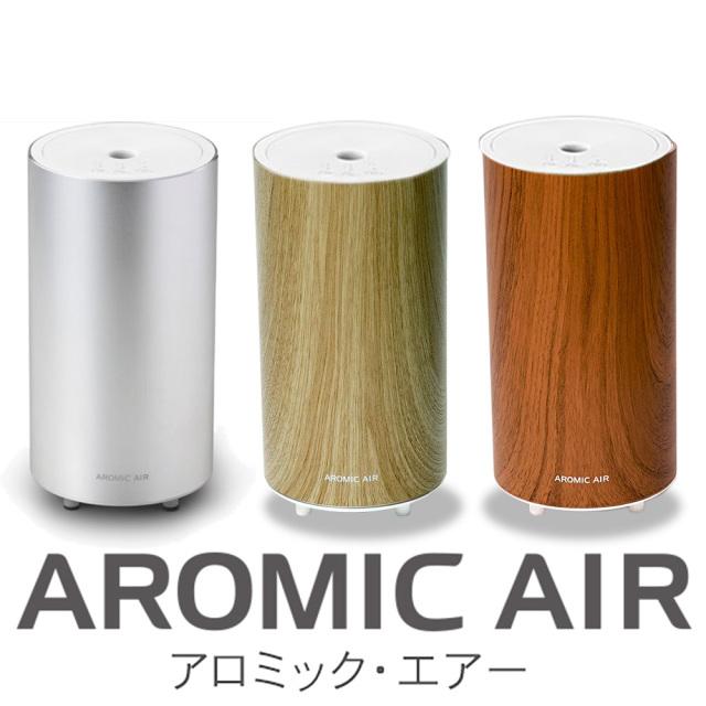 アロミック・エアー[Aromic-air] 【タイマー付】【保証書付(1年)】