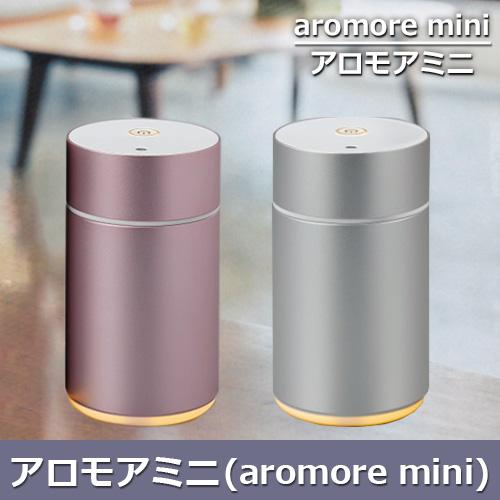 [生活の木]アロモアミニ[aromore mini](エッセンシャルオイルディフューザー)