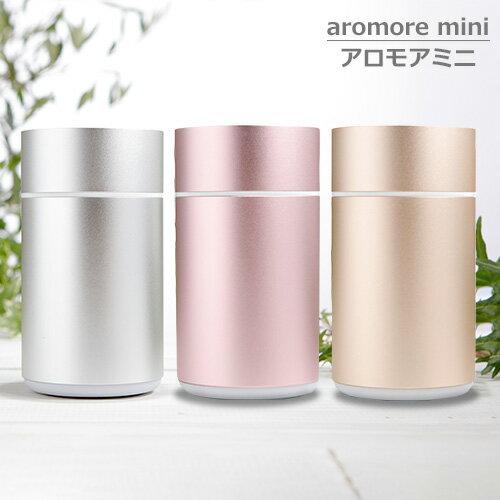 [生活の木] アロモアミニ[aromore mini](エッセンシャルオイルディフューザー)
