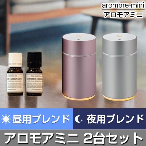 アロモアミニ[aromore-mini](アロマディフューザー)2台セット/昼夜アロマオイル付き(各10ml)【送料無料】