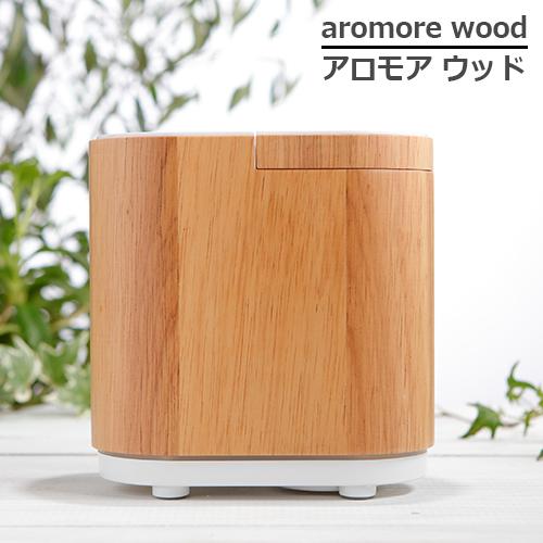 生活の木 アロモアウッド[aromore](エッセンシャルオイルディフューザー)