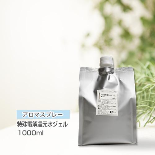 【詰替用1000mlパック】 [アロマスプレー (アロマシャワー)(無香料)]特殊電解還元水ジェル1000ml