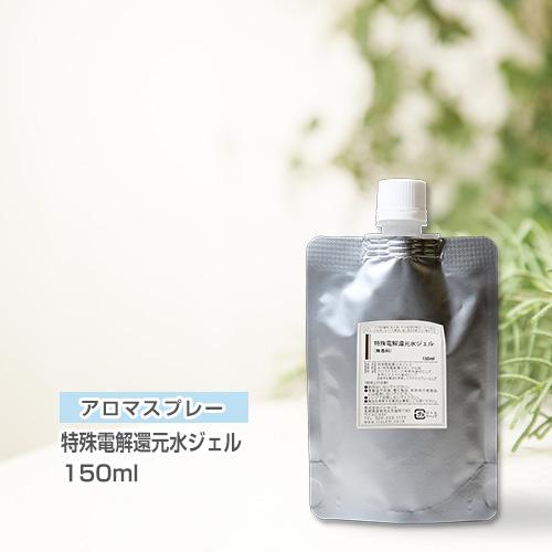 【詰替用150mlパック】 [アロマスプレー (アロマシャワー)(無香料)]特殊電解還元水ジェル 150ml