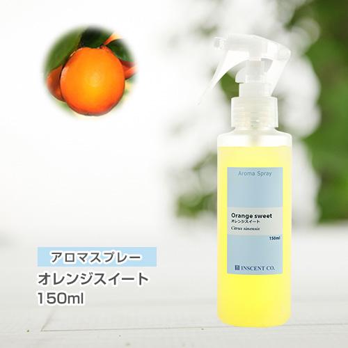 アロマスプレー (アロマシャワー) オレンジスイート 150ml (PET/トリガースプレー)