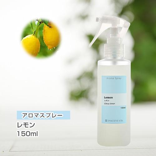 アロマスプレー (アロマシャワー) レモン 150ml (PET/トリガースプレー) 【IST】