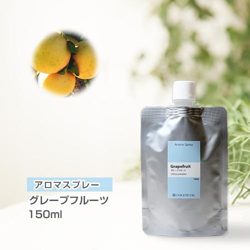 【詰替用150mlパック】 アロマスプレー (アロマシャワー) グレープフルーツ 150ml