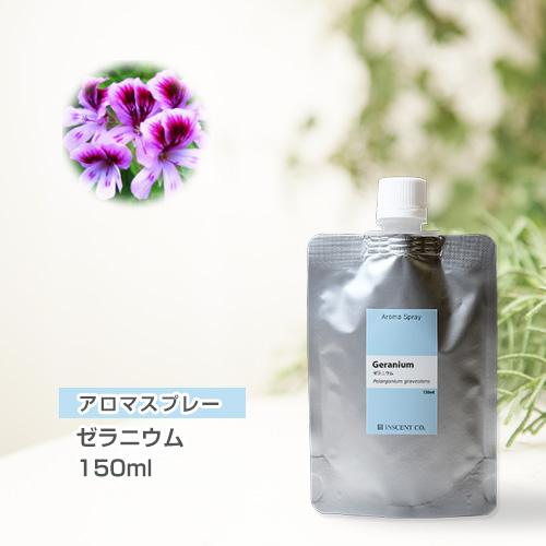 【詰替用150mlパック】 アロマスプレー (アロマシャワー) ゼラニウム 150ml