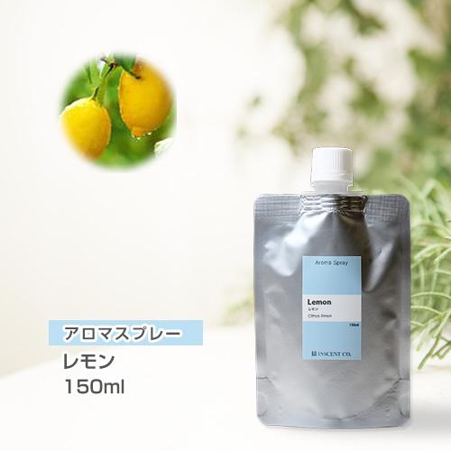 【詰替用150mlパック】 アロマスプレー (アロマシャワー) レモン 150ml