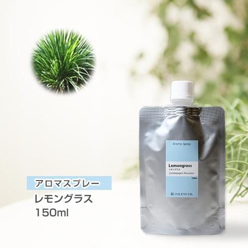 【詰替用150mlパック】 アロマスプレー (アロマシャワー) レモングラス 150ml