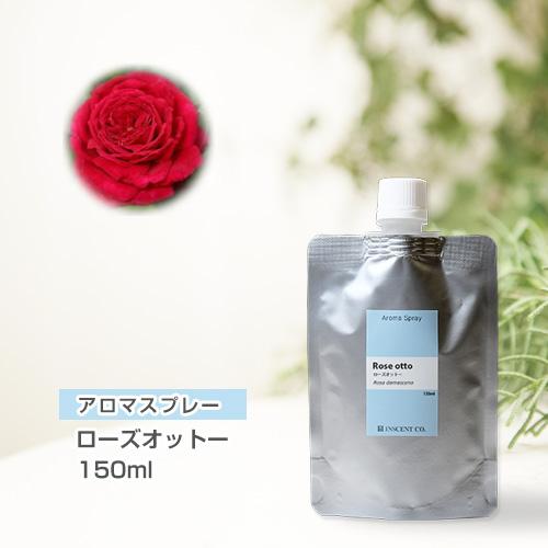 【詰替用150mlパック】 アロマスプレー (アロマシャワー) ローズオットー 150ml