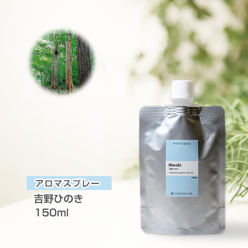 【詰替用150mlパック】アロマスプレー (アロマシャワー) 吉野ひのき 150ml