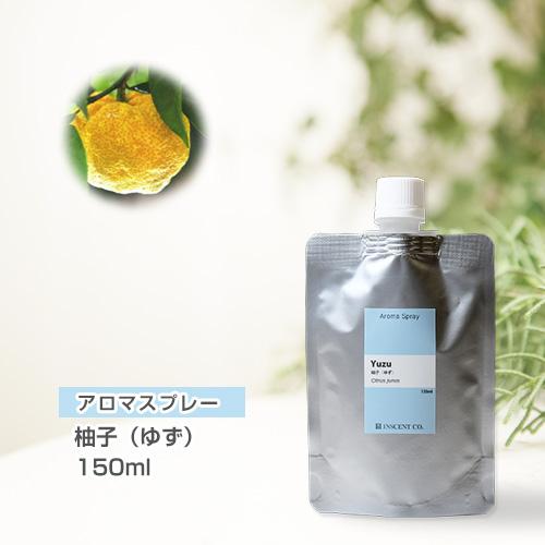 【詰替用150mlパック】 アロマスプレー (アロマシャワー) 柚子(ゆず) 150ml