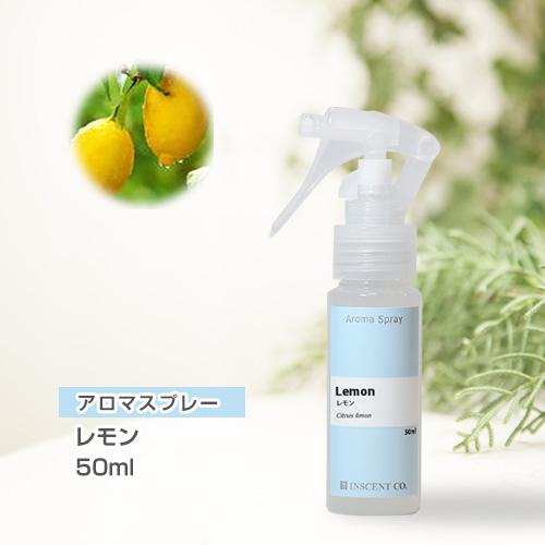 アロマスプレー (アロマシャワー) レモン 50ml (PET/トリガースプレー) 【IST】