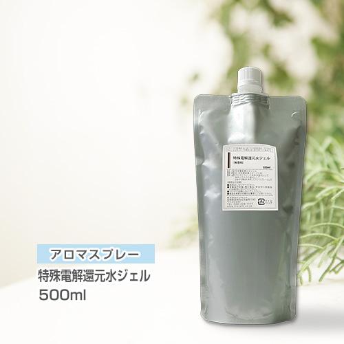 【詰替用500mlパック】 [アロマスプレー (アロマシャワー)(無香料)]特殊電解還元水ジェル 500ml
