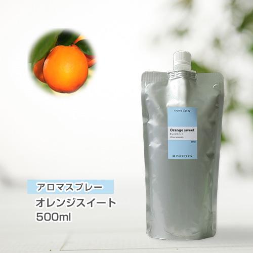【詰替用500mlパック】 アロマスプレー (アロマシャワー) オレンジスイート 500ml