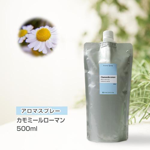 【詰替用500mlパック】 アロマスプレー (アロマシャワー) カモミールローマン 500ml