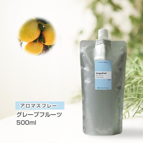 【詰替用500mlパック】 アロマスプレー (アロマシャワー) グレープフルーツ 500ml