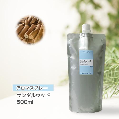 【詰替用500mlパック】 アロマスプレー (アロマシャワー) サンダルウッド 500ml