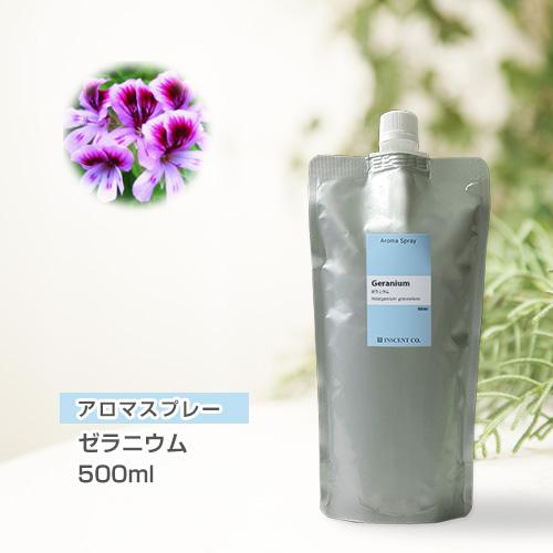 【詰替用500mlパック】 アロマスプレー (アロマシャワー) ゼラニウム 500ml
