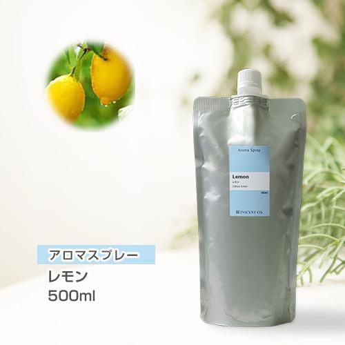 【詰替用500mlパック】 アロマスプレー (アロマシャワー) レモン 500ml