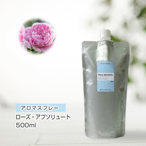 【詰替用500mlパック】 アロマスプレー (アロマシャワー) ローズ・アブソリュート 500ml