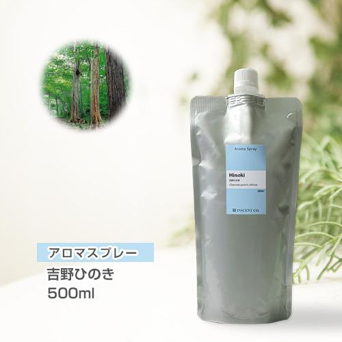 【詰替用500mlパック】アロマスプレー (アロマシャワー) 吉野ひのき 500ml
