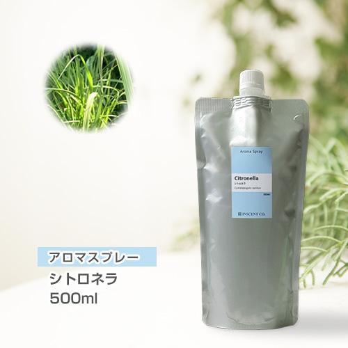 【詰替用500mlパック】 アロマスプレー (アロマシャワー) シトロネラ 500ml