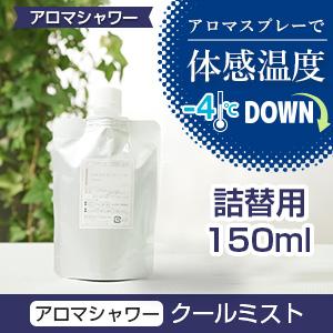 【詰替用150mlパック】[アロマシャワー]【ブレンド】クールミスト 150ml 【IST】